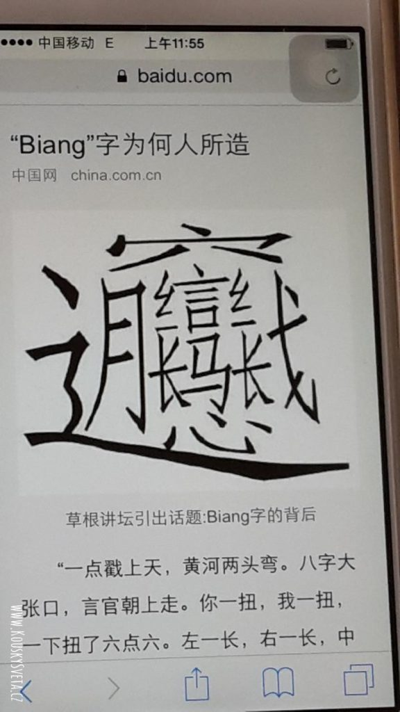 difficult_chinese